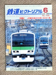 ピクトリアル2003年6月号