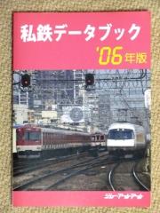私鉄データブック2006年版