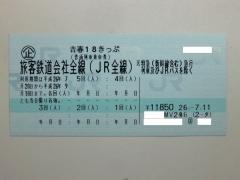 18切符本券