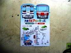 天浜・遠鉄共通フリー乗車券