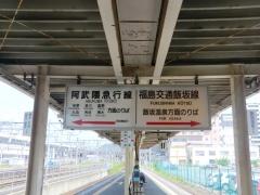 社線福島駅
