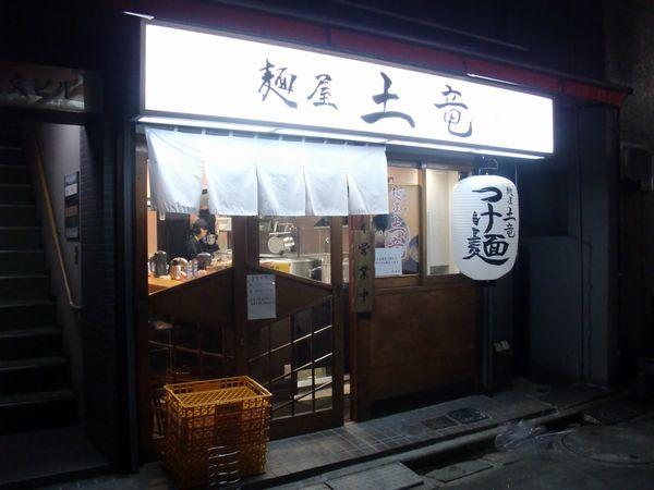 土竜@大門・20140222・店舗