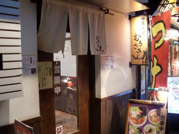 むらさき山@三田・20140222・店舗