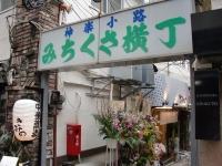 きみの@飯田橋・20140309・みちくさ横丁