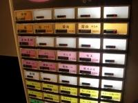 きみの@飯田橋・20140309・券売機