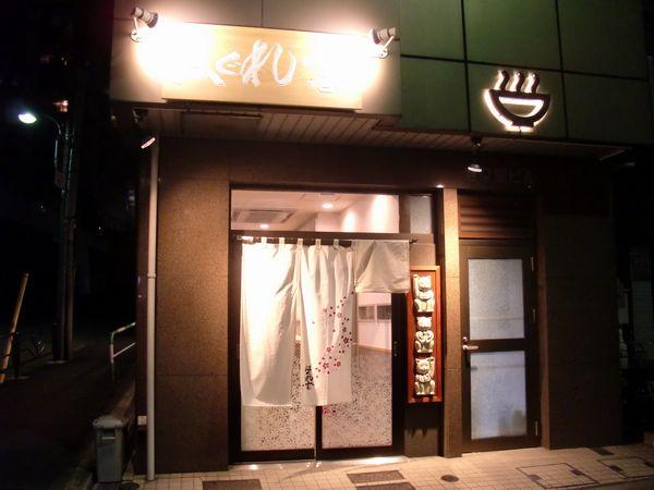 はぐれ雲@春日・20140319・店舗