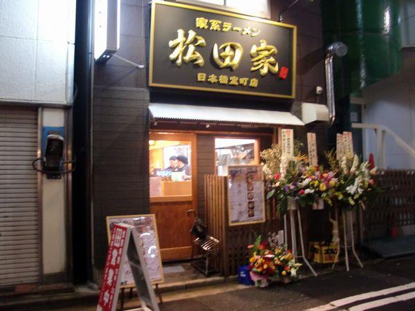 松田家@三越前・20140325・店舗