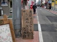 なが田@亀戸・20140327・路上看板