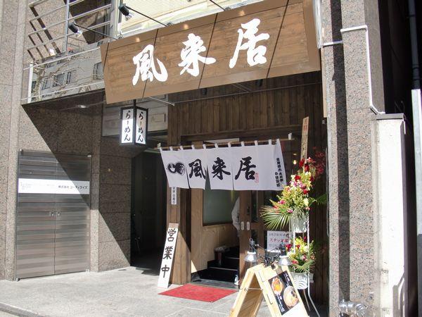 風来居@秋葉原・20140329・店舗