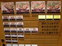 7・5Hz@虎ノ門・20140401・券売機