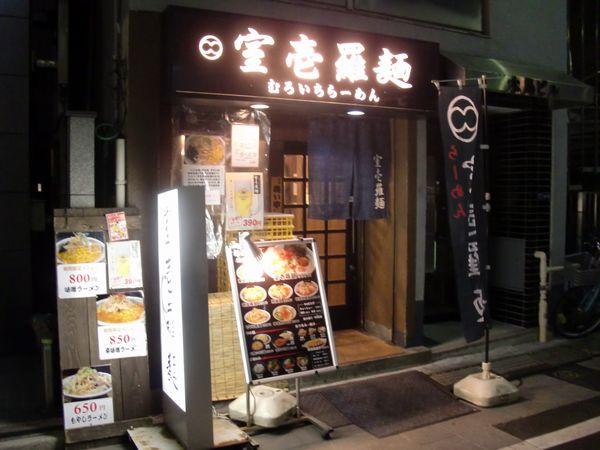 室壱羅麺@三越前・20140402・店舗