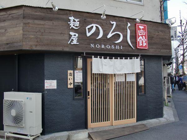 のろし@秋葉原・20140405・店舗