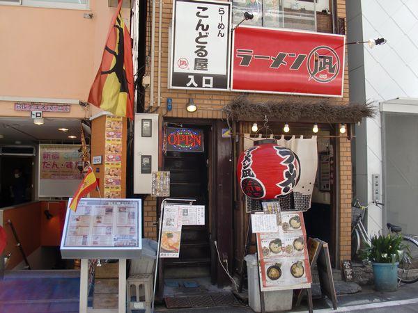 こんどる屋@西新宿・20140408・店舗