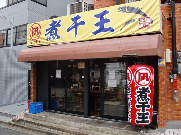 煮干王@大久保・20140424・店舗