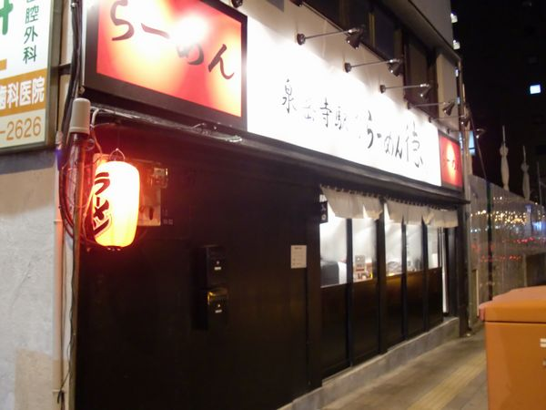 徳@泉岳寺・20140514・店舗