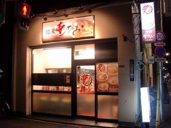 あかみ@秋葉原・20140522・店舗