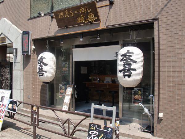 友喜@渋谷・20140603・店舗