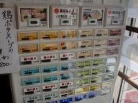和伊まる@小川町・20140623・券売機