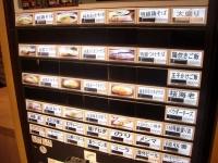 156@麻布十番・20140708・券売機