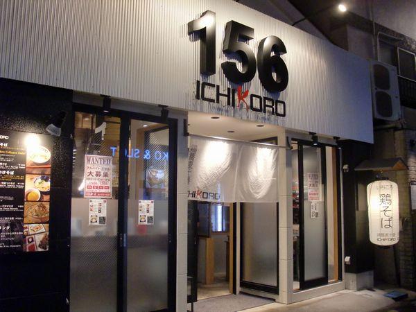 156@麻布十番・20140708・店舗