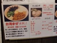 ほうきぼし+@神田・20140724・ポップ