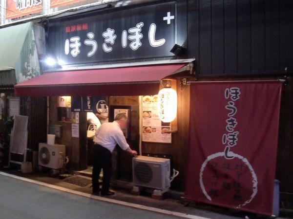 ほうきぼし+@神田・20140724・店舗