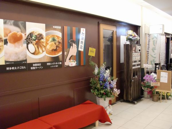 加藤商店@青山一丁目・20140727・店舗