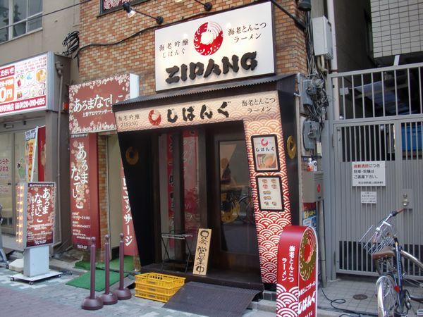 じぱんぐ ZIPANG@上野・20140805・店舗