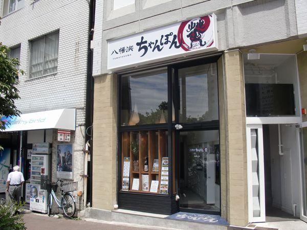 莢(SAYA)@四谷三丁目・20140810・店舗