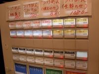 MENSHO@春日・20140818・券売機