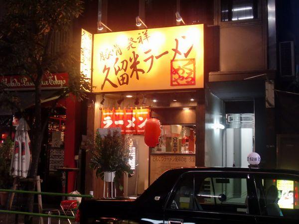 くるめや@内幸町・20140824・店舗