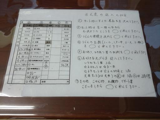 うどんツアー5