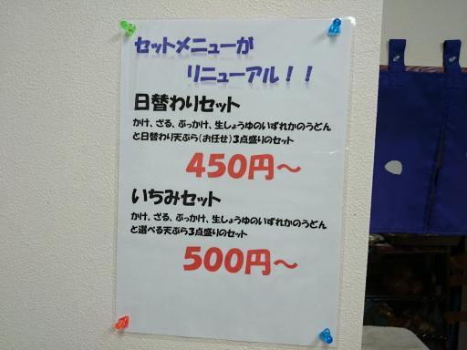 うどんツアー3