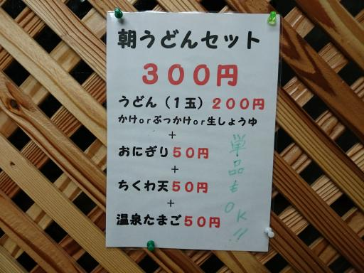 うどんツアー4