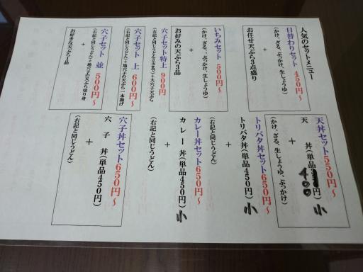 うどんツアー6