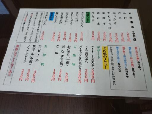 うどんツアー7