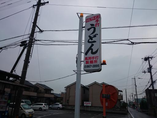 うどんツアー13