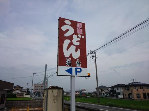 うどんツアー18