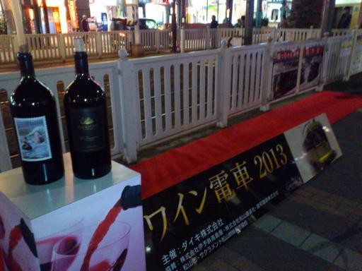 ワイン電車1