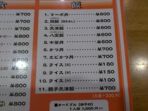 親子天津丼4