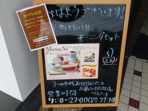 元町珈琲3
