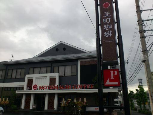 元町珈琲1