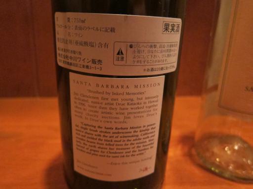 ラングドシャ・ワイン会17