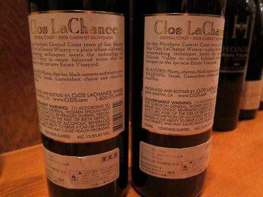 ラングドシャ・ワイン会22