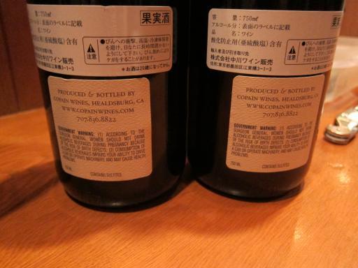 ラングドシャ・ワイン会26