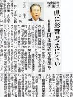 2014.2月議会愛媛新聞 サイズ変更