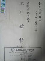 2014.4.11 浪江高校の佐藤校長先生からサイズ変更