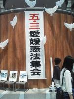 2014.5.3 憲法集会 サイズ変更