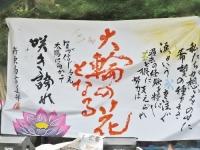 2014-06-15 新居浜東高校書道部INマイントピア (3) サイズ変更
