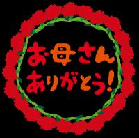hahanohi_wreath_arigatou.png